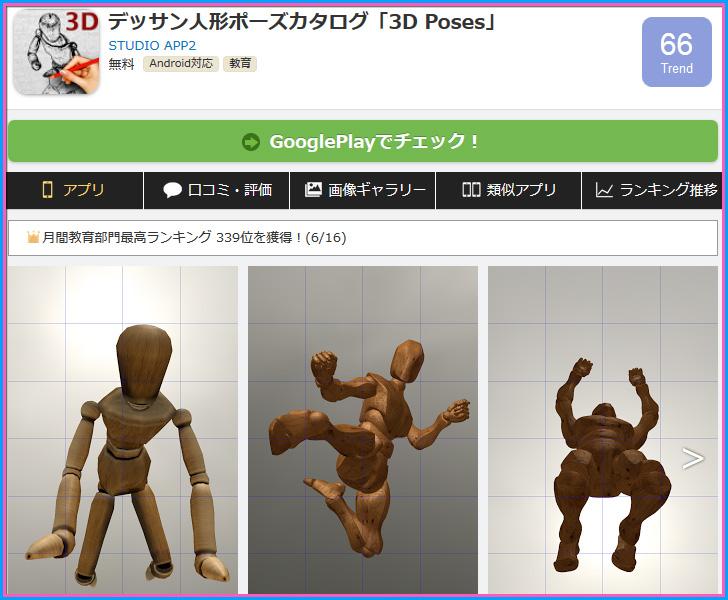 デッサン人形ポーズカタログ「3D Poses」