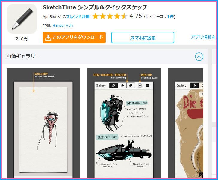 SketchTime シンプル&クイックスケッチ