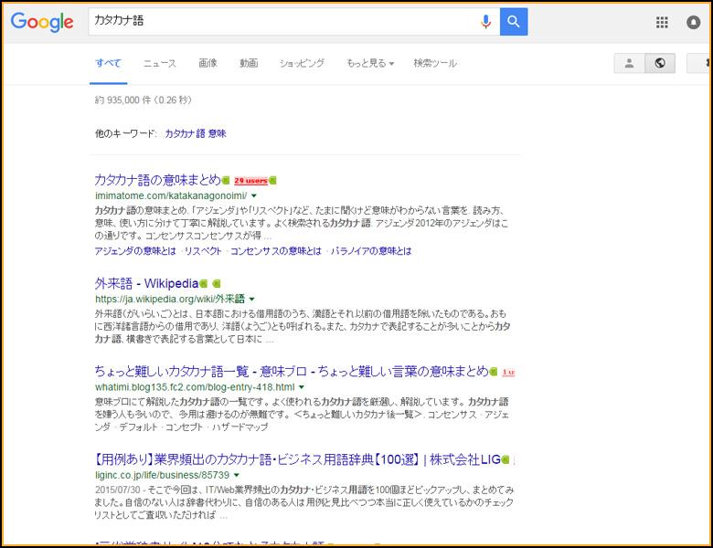 カタカナ語 google 検索結果