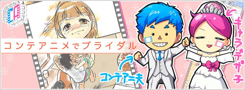 コンテアニメ工房 キャラクター