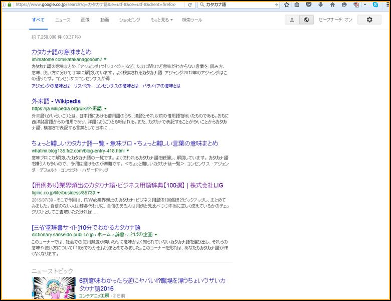 カタカナ語 google ニューストピック