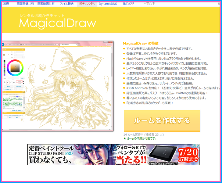 MagicalDraw