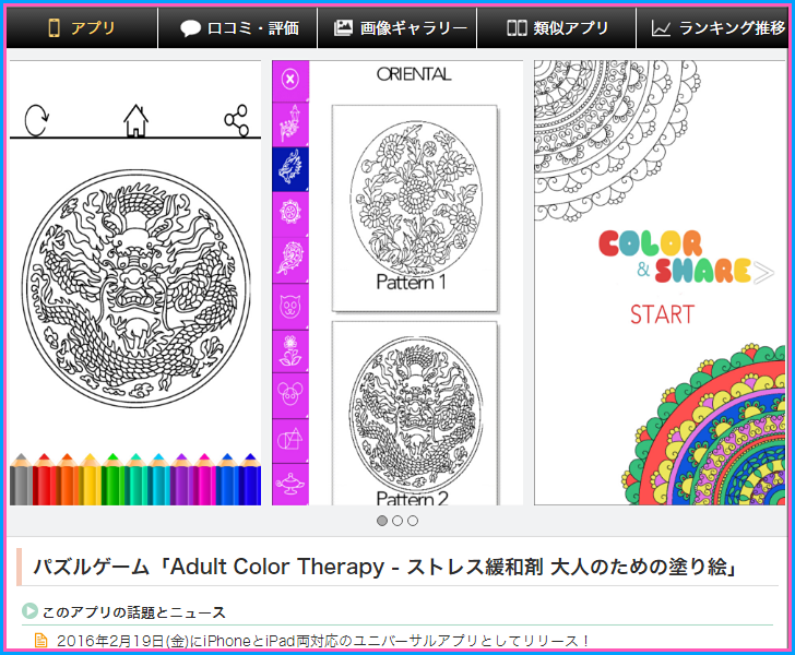 Adult Color Therapy - ストレス緩和剤 大人のための塗り絵