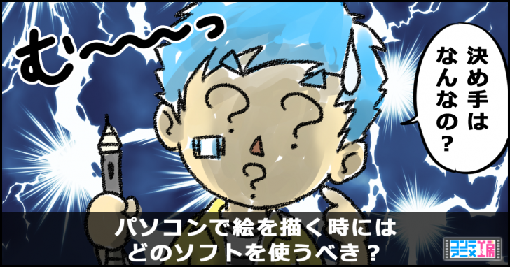 PC 絵を描く ペイントソフト