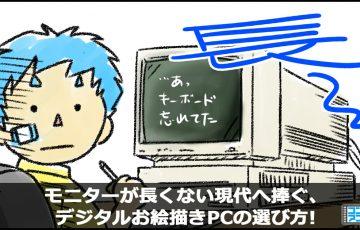 パソコン 絵を描く スペック 選び方