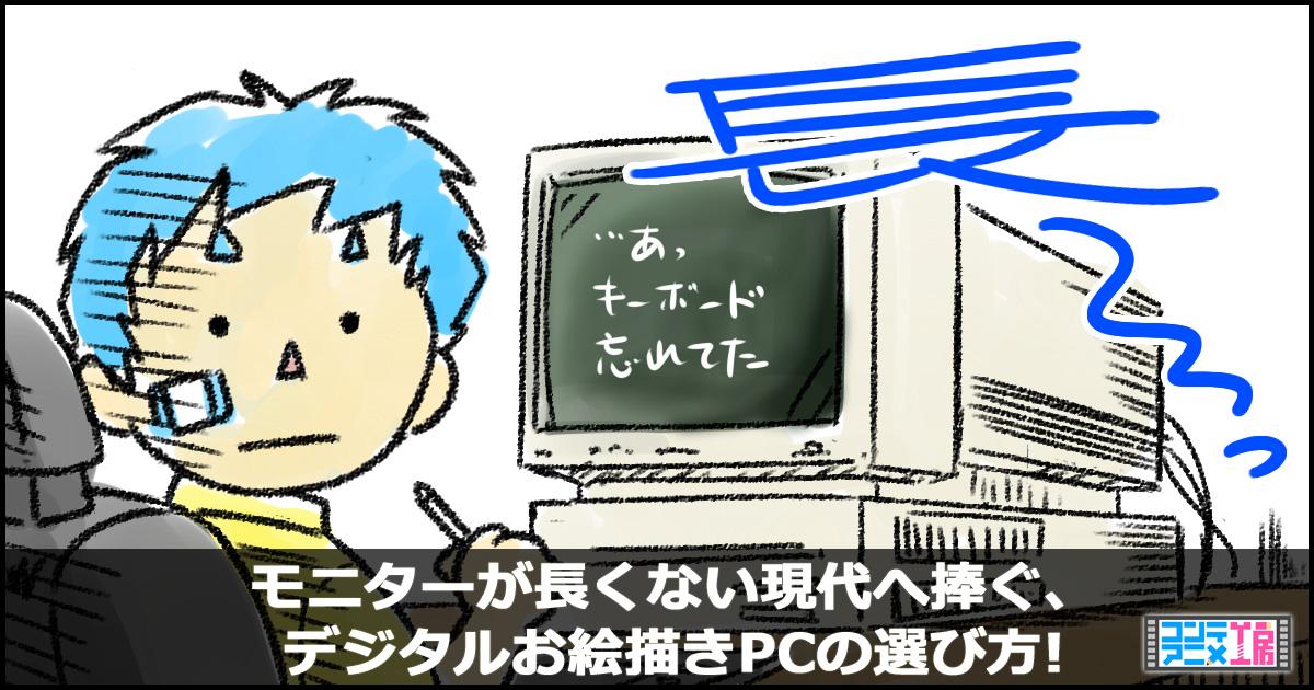 パソコン 絵を描く スペック 選び方 イラスト
