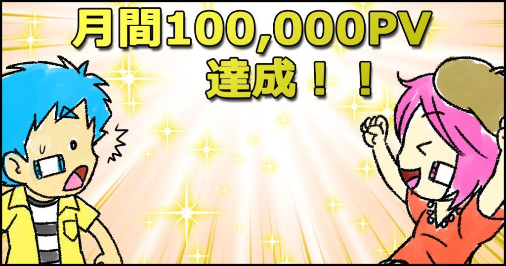 ブログ 10万PV 秘訣