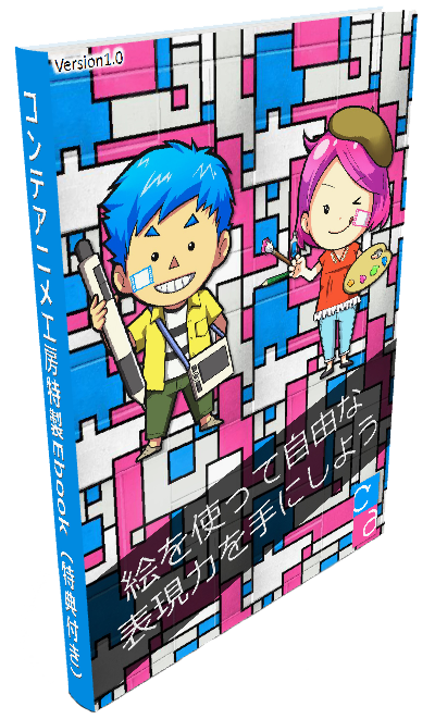 コンテアニメ工房 E-book 画像