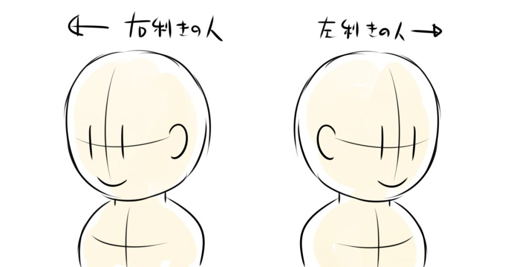 絵 右利き 左利き 描きやすい方向