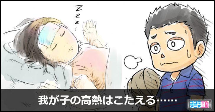 子供 熱痙攣 対処法 画像