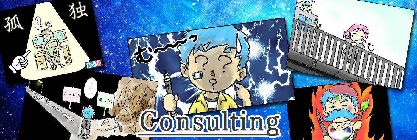 コンテアニメ工房 consulting アイキャッチ