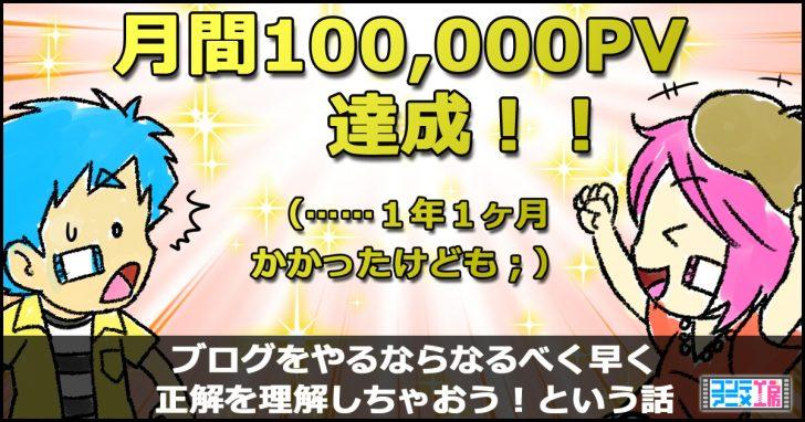 ブログ PV 10万