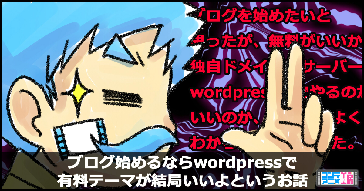 ブログ wordpress テーマ