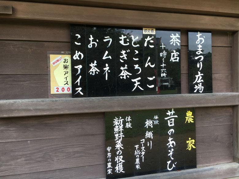 房総のむら 喫茶店