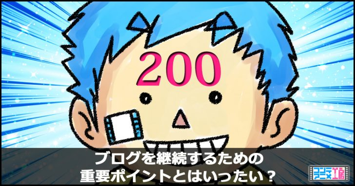 ブログ 200記事 続ける