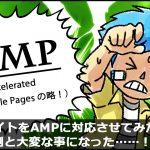 AMPとは?ブログに専用プラグイン入れたらPV下がった話をしようか・・・