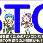 イラスト パソコン BTO
