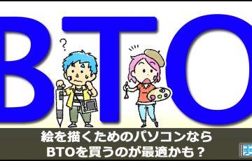 イラスト 描く パソコン BTO