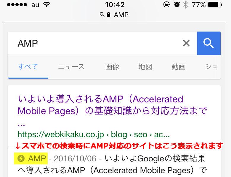 amp スマホ表示