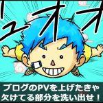 ブログ PV アップ