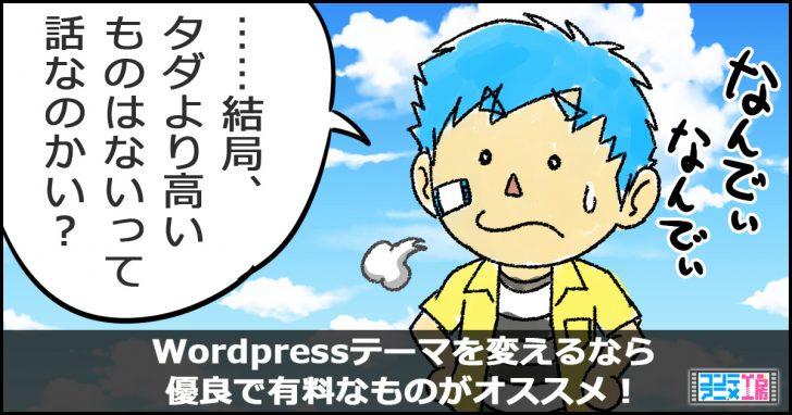 wordpress テーマ 初心者 カスタマイズ
