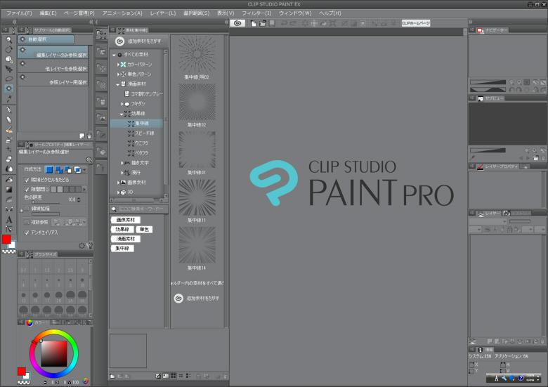 CLIP STUDIO アニメ塗り 使い方