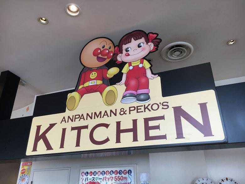 アンパンマンミュージアム レストラン ペコズキッチン