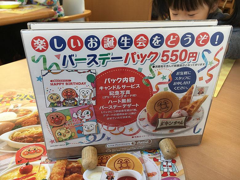 横浜アンパンマンミュージアムでこどもと目一杯楽しむ方法 おすすめ