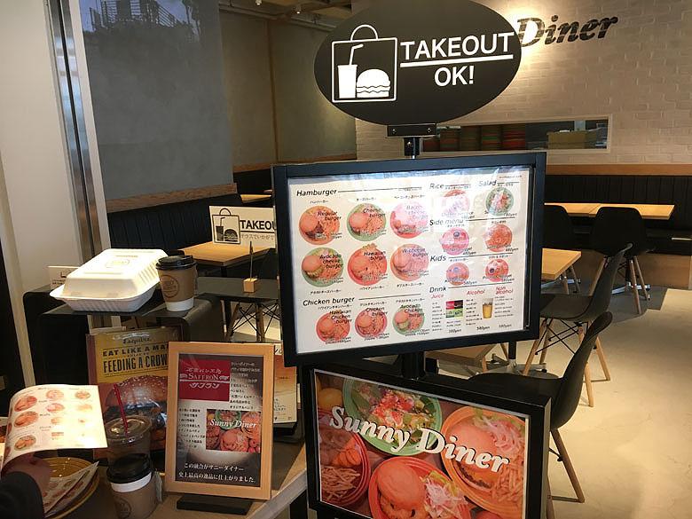 柏の葉T-SITE サフラン ハンバーガー