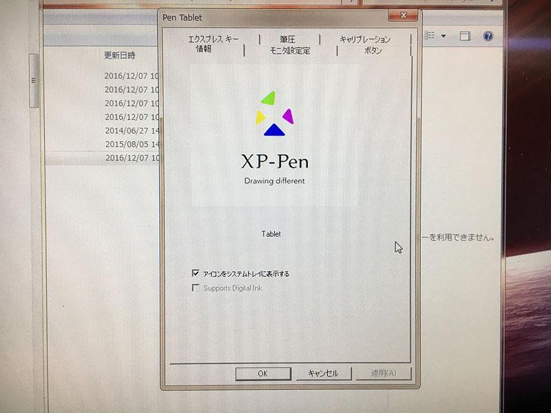 XP-PenArtist22E 液タブ ユーティリティ