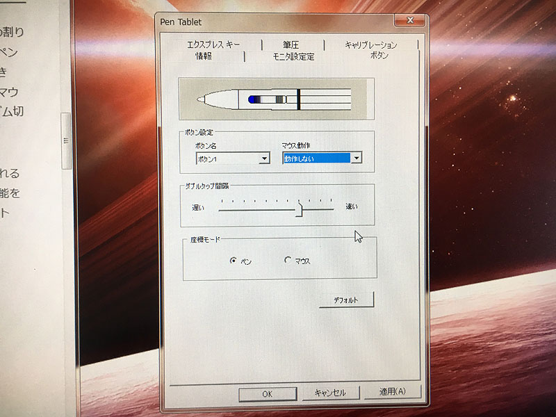 XP-PenArtist22E 液タブ 設定