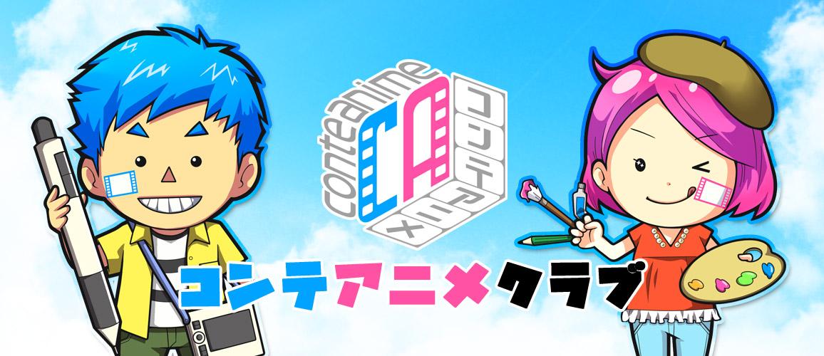 コンテアニメクラブ