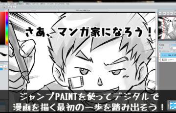 ジャンプPAINT メディバンペイント おすすめ 漫画