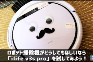 ILIFE V3s Pro ロボット掃除機 安い