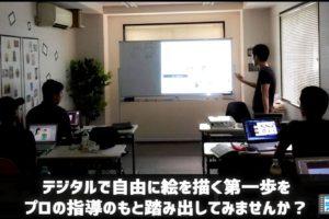 秋葉原 デジタル絵 ワークショップ セミナー