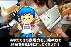 東京 デジタルイラスト セミナー