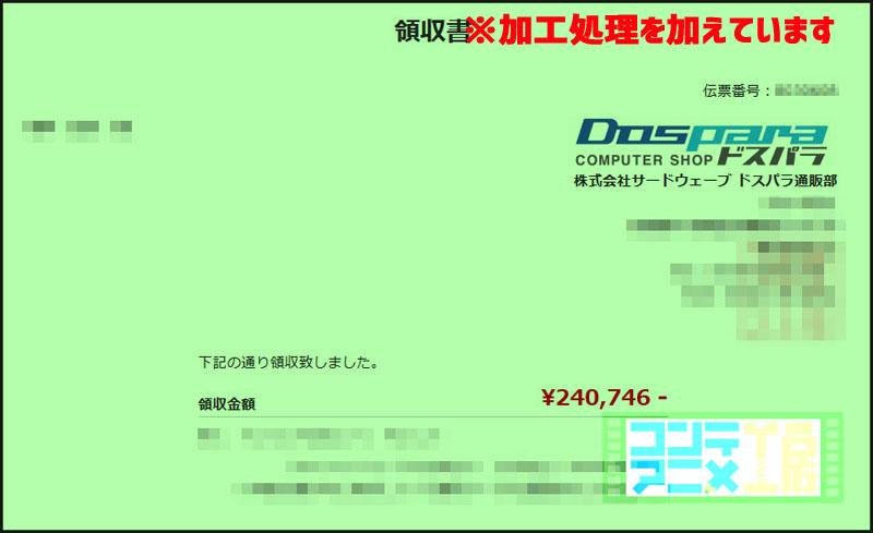 ドスパラ BTO 購入 領収書