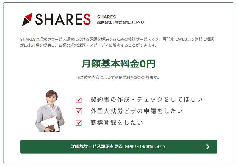 SBSカード SHARES 無料