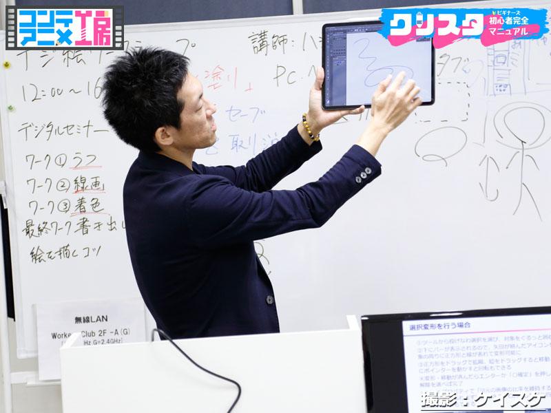 デジタルイラスト 講座 教室