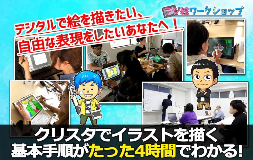 デジタルイラスト教室 1日講座 東京