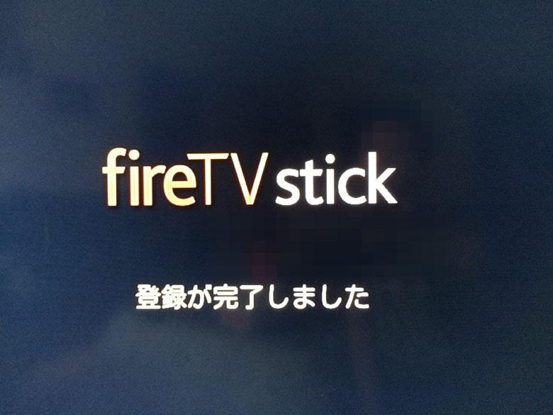 fire TV stick 登録完了