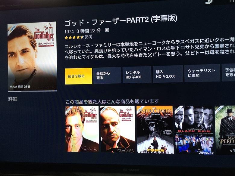 fire TV stick プライム・ビデオ 検索