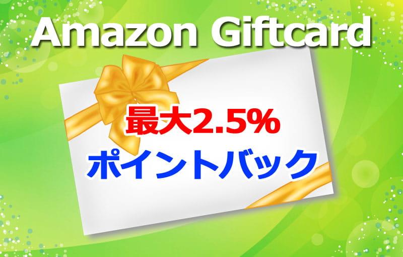 Amazonチャージ券