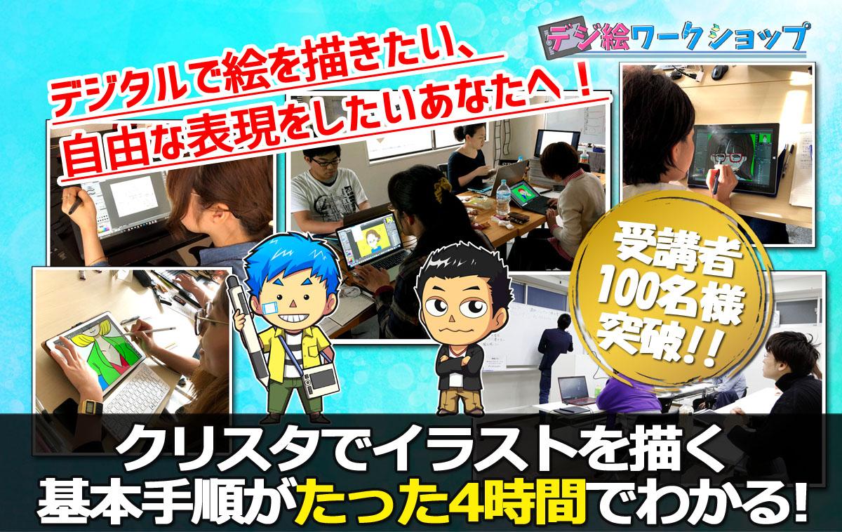 クリスタ 1日講座 教室 東京