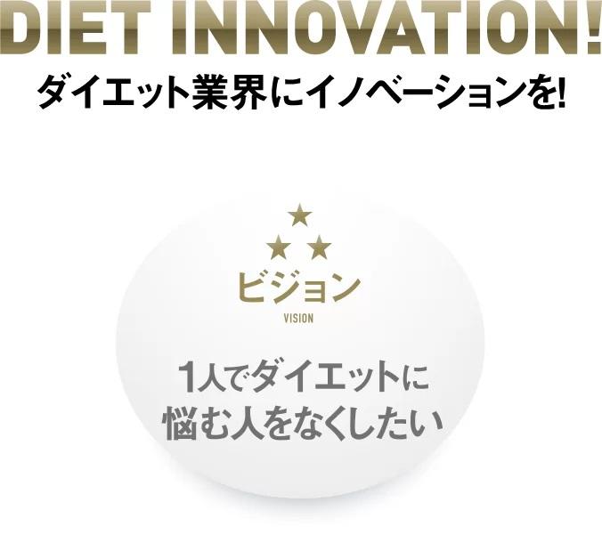 ダイエットコンシェルジュ ビジョン