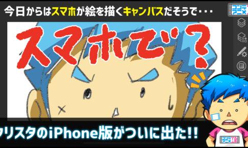 クリスタ iphone版 アプリ 評判 レビュー