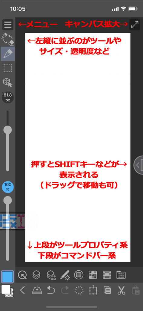 クリップスタジオ iphone アプリ 基本画面