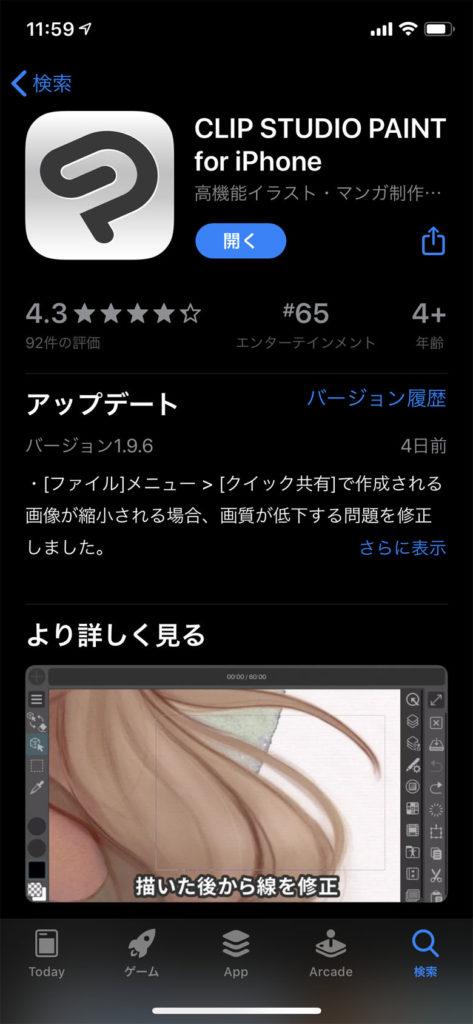 クリップスタジオ iphone アプリ ダウンロード
