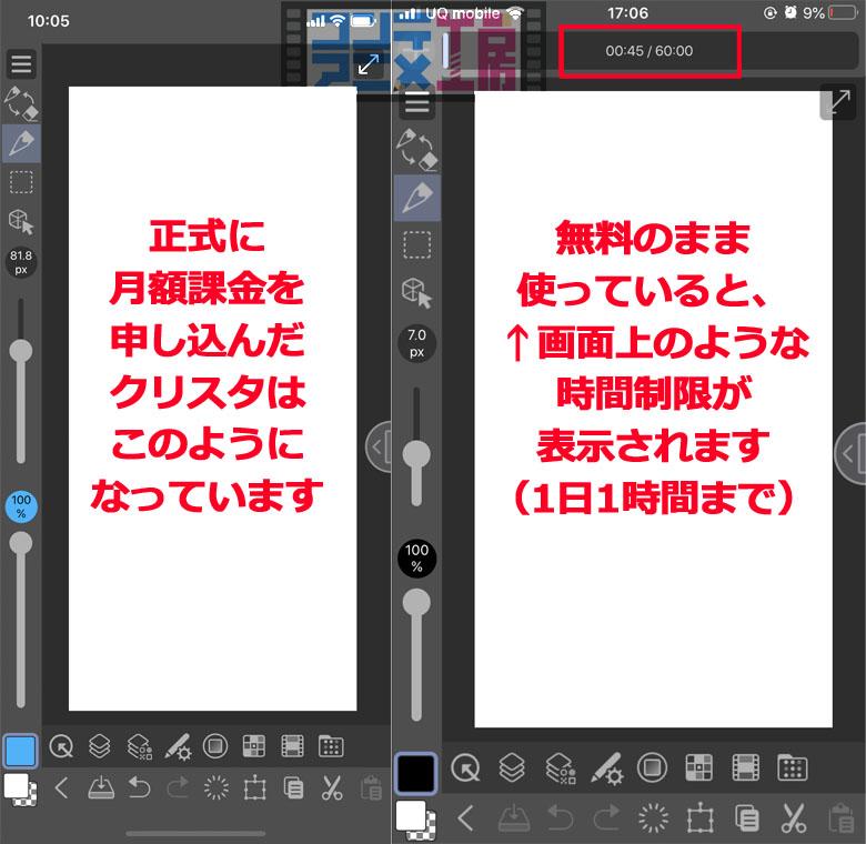 クリップスタジオ iphone版 無料時間制限 1日1時間