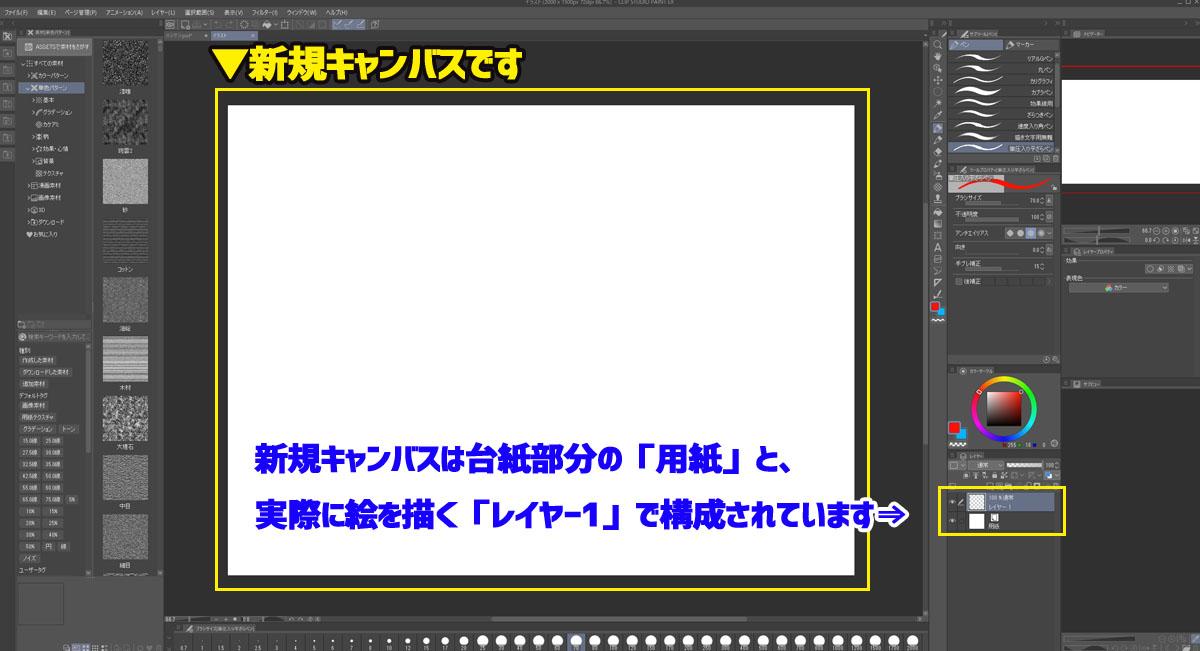クリップスタジオ 用紙 レイヤー1